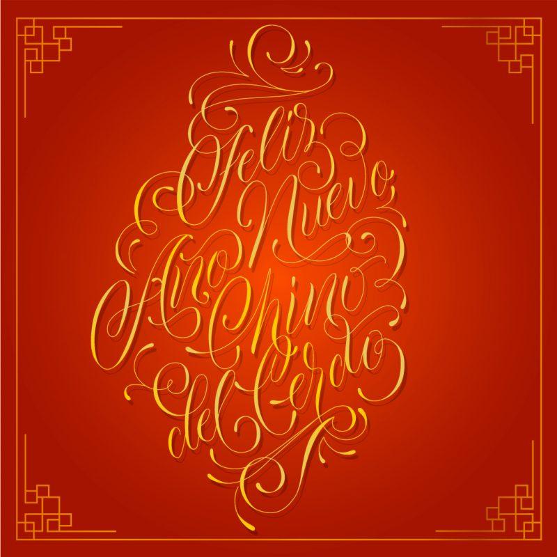 Lettering felicitación año nuevo china cerdo